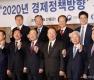 2020년 경제정책방향 기업인 간담회