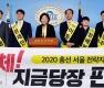 정의당 서울지역 출마자 합동 기자회견