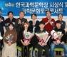 4회 한국과학문학상 '영광의 얼굴들'