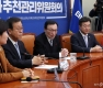 민주당 1차 공직선거후보자추천관리위원회의