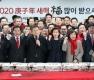 2020 자유한국당 서울시당 신년인사회