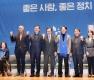 한자리에 모인 민주당 영입인재들