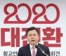 황교안 대표 신년 기자회견