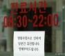 '우한 폐렴' 네 번째 확진자 진료병원 휴진