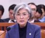국회 외통위 답변하는 강경화 장관