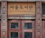 서울도서관 '코로나19 확산 방지' 임시휴관