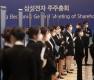 '코로나19·전자투표'로 한산한 삼성전자 주주총회
