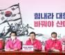 통합당 중앙선거대책위원회의