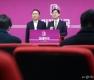 미래한국당 비례명단 발표