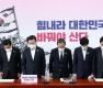 천안함 10주기 추모하는 통합당