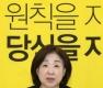 심상정, 총선 기자간담회
