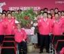 미래한국당 선대위 출범