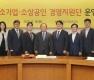 중기중앙회, 제1차 소기업·소상공인 경영지원단 운영위원회