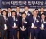 '제3회 대한민국 법무대상 시상식' 개최