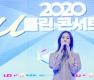 '2020 u클린 청소년 문화 콘서트'
