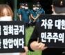 '광복절 집회 금지 명령 철회 촉구'