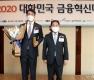 <strong>머니투데이</strong> '2020 대한민국 금융혁신대상' 시상식 개최