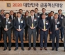 머니투데이 '2020 대한민국 금융혁신대상' 시상식 개최