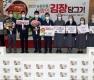 농협유통 '2020 사랑의 김장 담그기' 행사 개최