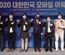 2020 대한민국 모바일 어워드