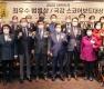 '2020 대한민국 최우수 법률상 & 국정감사 스코어보드 대상' 개최