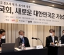 '21대 국회, 새로운 대한민국은 가능한가' 토론회