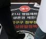 '21시 영업제한 해제하라'
