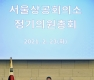 최태원, 서울상의 회장으로 공식 선출