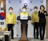 법무부·행안부·복지부 대국민담화문 발표