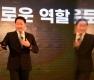 최태원, 취임식 대신 타운홀 미팅