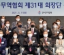 한국무역협회 제31대 회장단 공식 출범