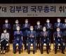 제47대 김부겸 국무총리 취임식