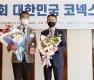 제8회 대한민국 코넥스대상 시상식