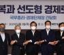 경제단체장들과 만난 김부겸 총리