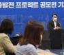 최태원 회장, 국가발전 프로젝트 공모전 관련 간담회