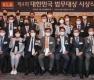 '제4회 대한민국 법무대상 시상식' 개최