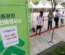 5개월만 재등장한 서울광장 임시선별검사소