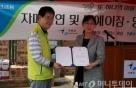 NH-아문디운용, '또 하나의 마을만들기' 농촌활성화 자매결연
