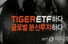 미래에셋 TIGER ETF, 상장 10년..순자산 5조 육박