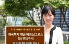 '한국투자 베트남 펀드' 우리은행서 퇴직연금 판매