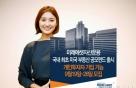 미래에셋자산운용, 국내 최초 미국 부동산 공모펀드 출시