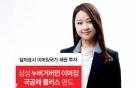 삼성운용, '누버거버먼 이머징 국공채 플러스 펀드' 출시