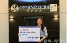 신한BNPP운용, VIP펀드 출시..베트남·인도네시아·필리핀 투자