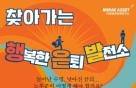 미래에셋은퇴연구소, 노후준비 세미나 내달 7·14일 개최