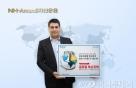NH-Amundi운용, Allset글로벌후순위채 펀드 한달만에  250억 모집