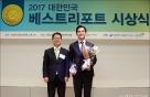 [사진]NH투자증권, '<strong>베스트리포트</strong>, 최우수상 수상'