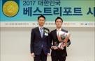 [사진]교보증권 '코네스 부문 <strong>베스트리포트</strong>상 수상'