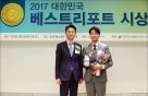 [사진]KTB투자증권 'IPO부문 <strong>베스트리포트</strong>상 수상'