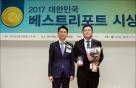 [사진]SK증권, '12월 <strong>베스트리포트</strong>상 수상'