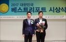 [사진]신한금융투자 '11월 <strong>베스트리포트</strong>상 수상'
